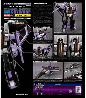 Transformers Masterpiece MP-11SW Skywarp Exclusive