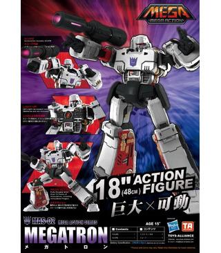 Transformers MAS-02 Megatron Mega 18 Action Figure