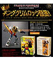 Transformers Masterpiece Dinobot Grimlock MP-08X [SOLD OUT]