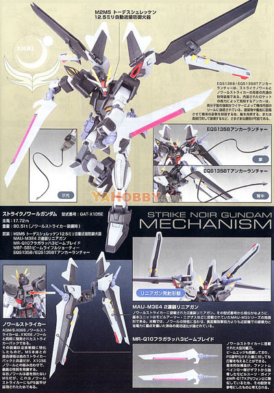 Gundam Seed Destiny HG 1/144 Model Kit GAT-X105E Strike Noir Gundam